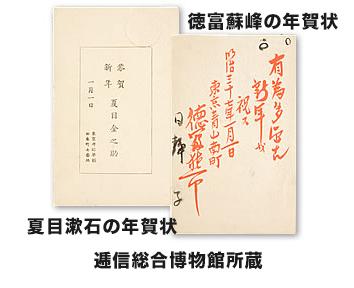 夏目漱石・徳富蘇峰の年賀状