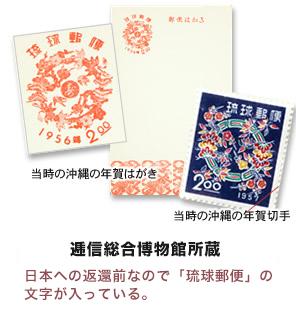 日本への返還前なので「琉球郵便」の 文字が入っている。