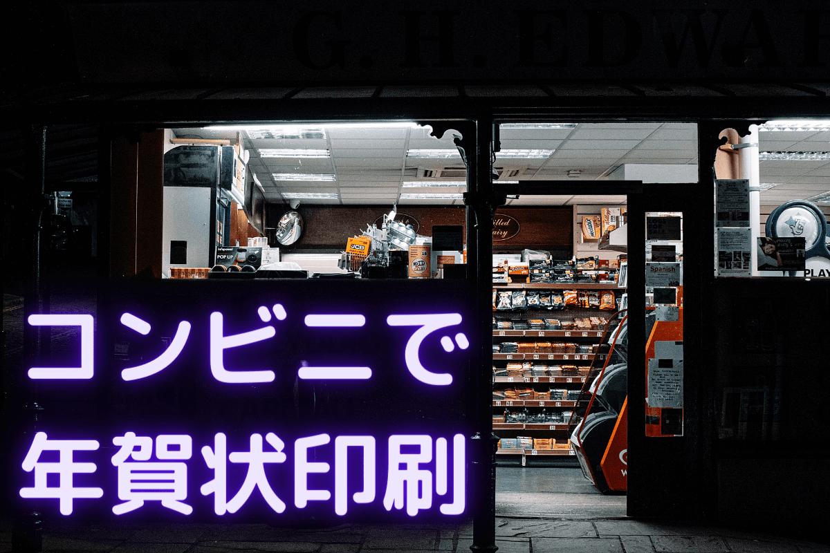 年賀状 アプリ セブンイレブン