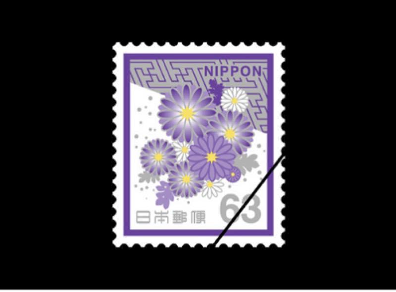 弔事用63円切手