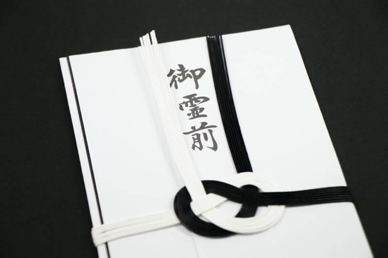 薄墨で御霊前と書かれた香典